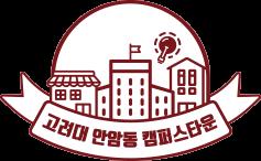 고려대 안암동 캠퍼스타운